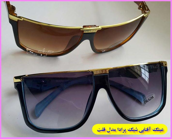 http://ray-bansunglasses.ir/wp-content/uploads/2016/01/prada-flat-glasses-5.jpg