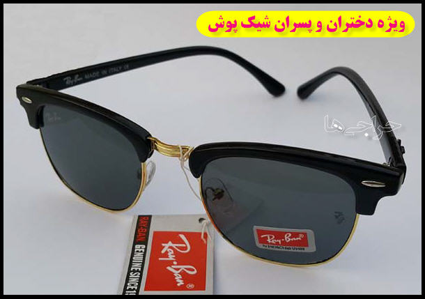 http://ray-bansunglasses.ir/wp-content/uploads/2016/01/ray-ban-glasses-4.jpg