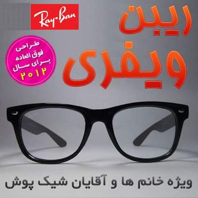 http://ray-bansunglasses.ir/wp-content/uploads/2016/01/ray-bn-viferi-shafaf-7.jpg