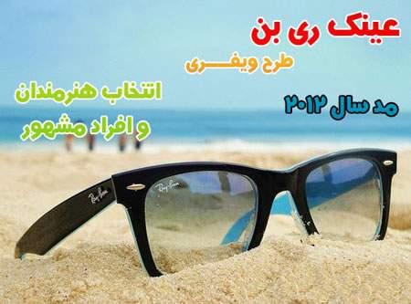 عینک ریبن ویفری شیشه شفاف- خرید اینترنتی عینک ریبن