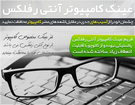 عینک آنتی رفلکس مخصوص کامپیوتر و تبلت