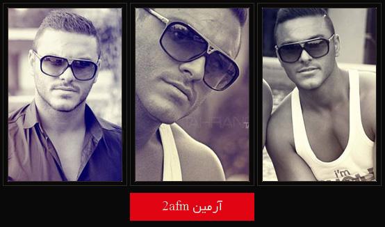 عینک آرمین 2 اف ام