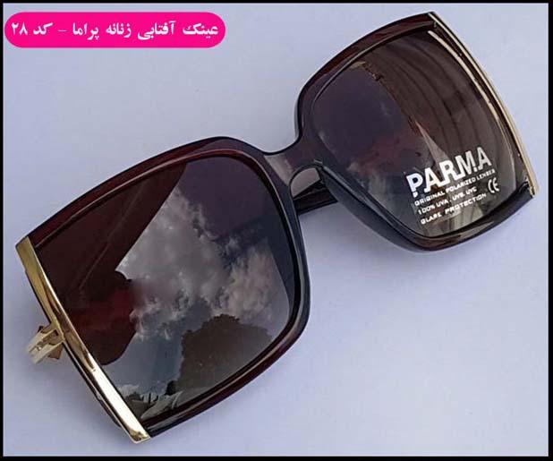عینک آفتابی زنانه مربعی