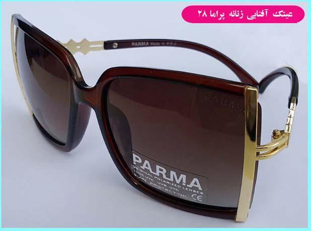خرید عینک آفتابی زنانه پراما – کد 28