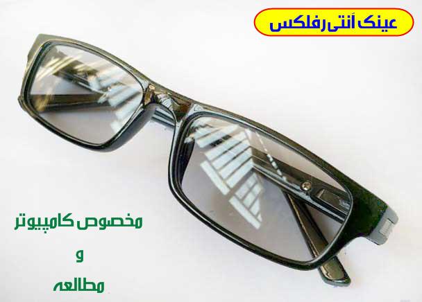 عینک مخصوص کامپیوتر و تبلت آنتی رفلکس
