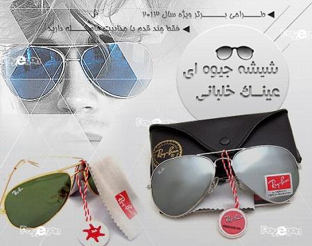 خرید عینک خوب