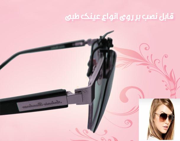 عینک آفتابی طبی
