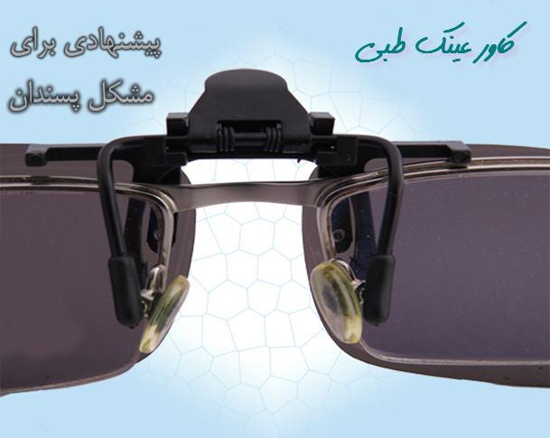 قیمت عینک طبی آفتابی